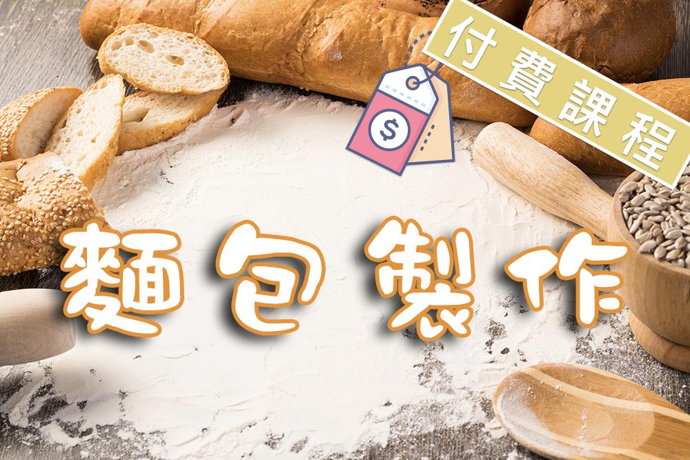 麵包製作(收費學分班)