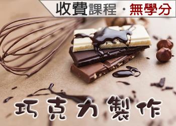 巧克力製作(2021-1收費課程)