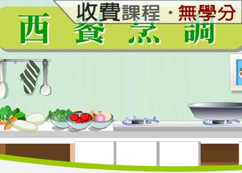 西餐烹調(2021-1收費課程)