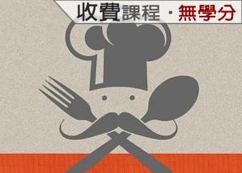 進階西餐烹調(主廚養成課程)(2021-1收費課程)
