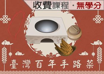 臺灣百年手路菜(2021-1收費課程)