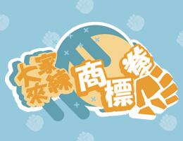 大家來練商標拳(權)!(2020秋季班)