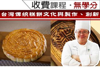 台灣傳統糕餅文化與製作、創新(2021-1收費課程)