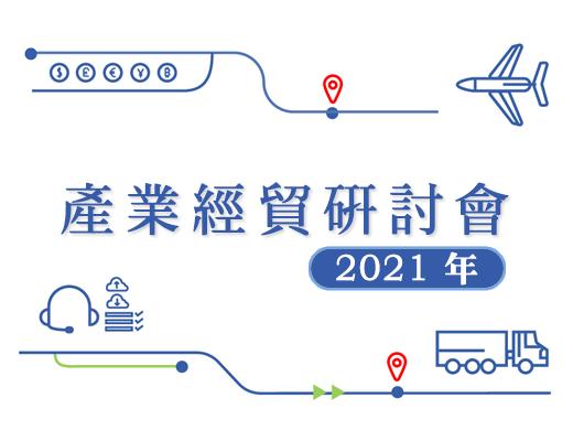 產業經貿研討會(2021年)