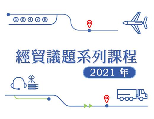 經貿議題系列課程(2021年)