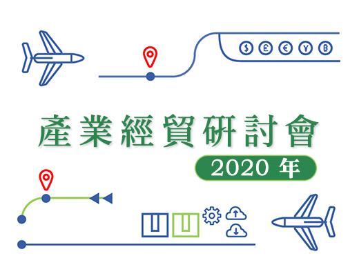 產業經貿研討會(2020年)
