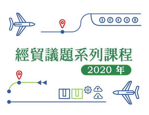 經貿議題系列課程(2020年)