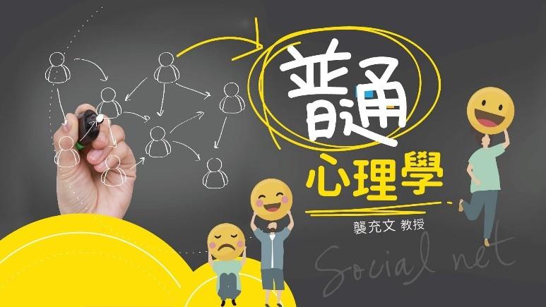 普通心理學(2021春季班)
