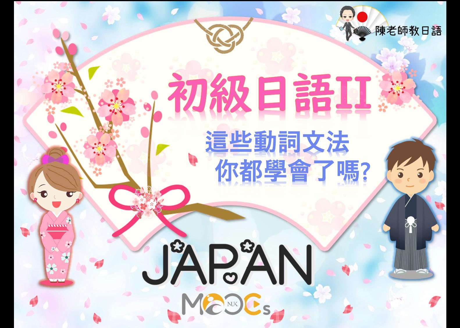 初級日語(二)-這些動詞文法你都學會了嗎?