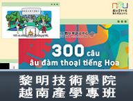 300句說華語(越南語輔助)(黎明技術學院越南產學2021專班)