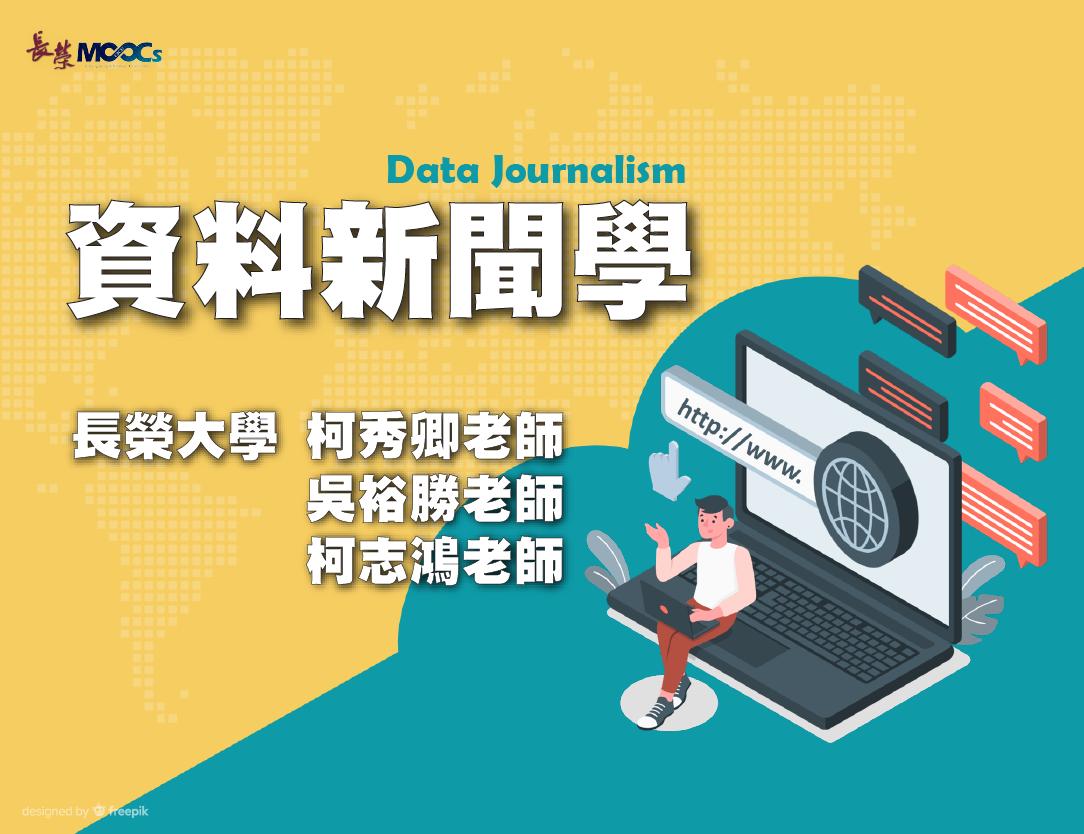 資料新聞學(2021夏季班)