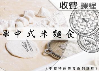 中式米麵食(收費學分班)