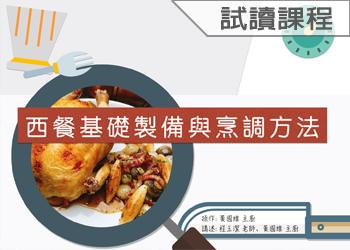 西餐基礎製備與烹調方法(收費學分班-試讀)