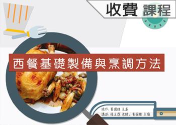 西餐基礎製備與烹調方法(收費學分班)