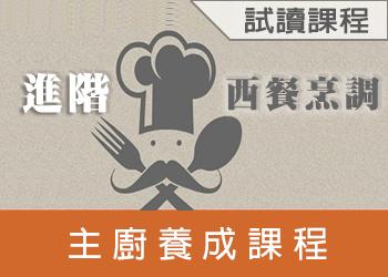 進階西餐烹調(主廚養成課程)(收費學分班-試讀)