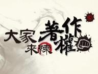 大家來練著作拳(權)!(2020秋季班)