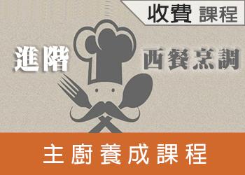 進階西餐烹調(主廚養成課程)(收費學分班)
