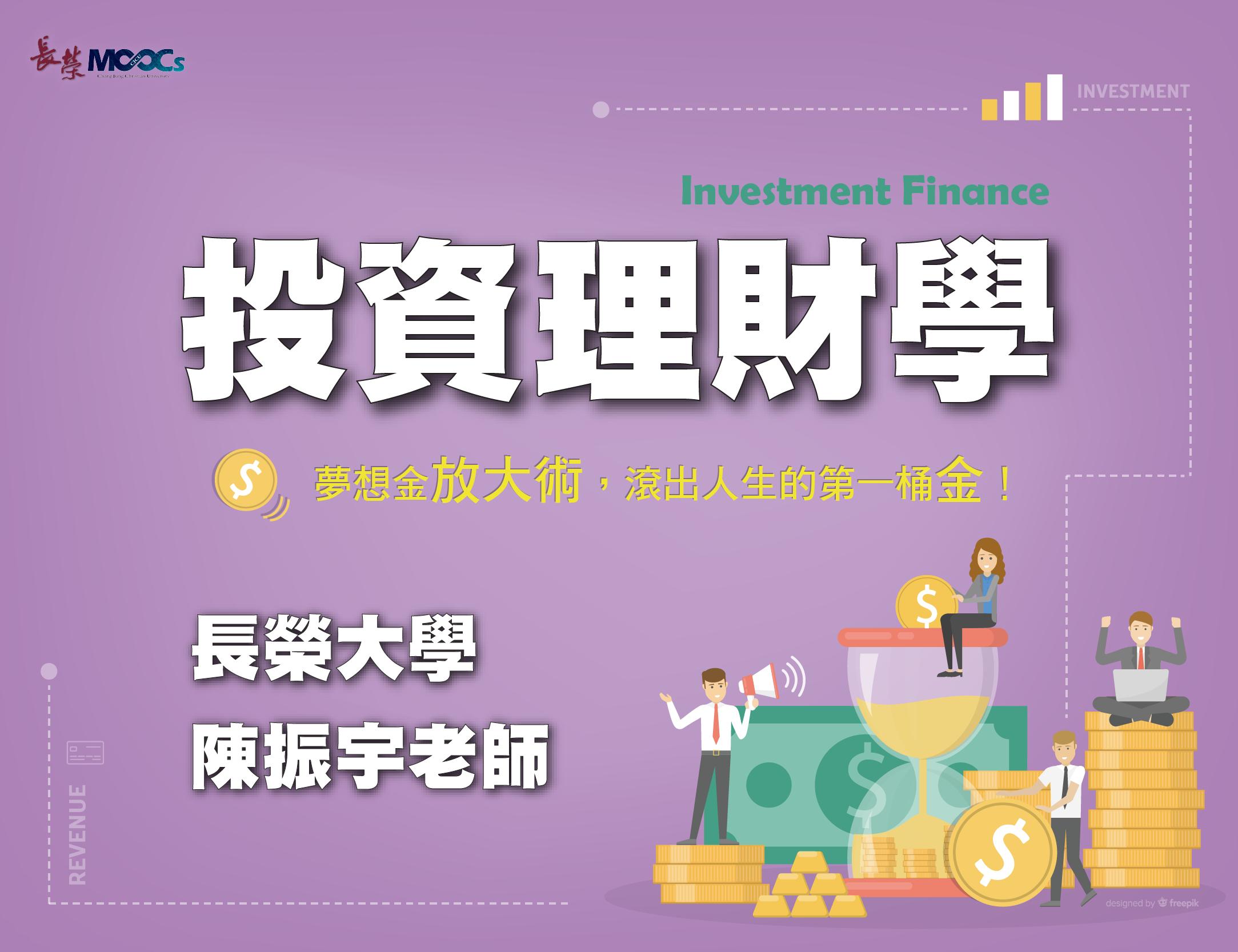 投資理財學:夢想金放大術,滾出人生的第一桶金!