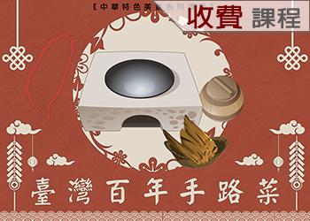 臺灣百年手路菜(110-3收費學分班)
