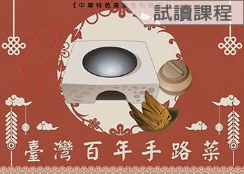臺灣百年手路菜(110-3收費學分班-試讀)