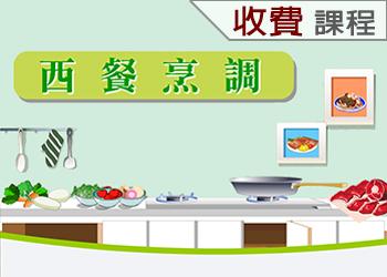 西餐烹調(110-3收費學分班)