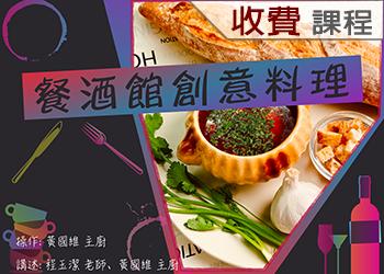 餐酒館創意料理(110-3收費學分班)