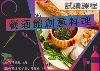 餐酒館創意料理(110-3收費學分班-試讀)