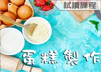 蛋糕製作(110-3收費學分班-試讀)