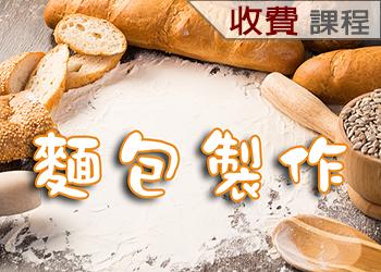 麵包製作(110-3收費學分班)