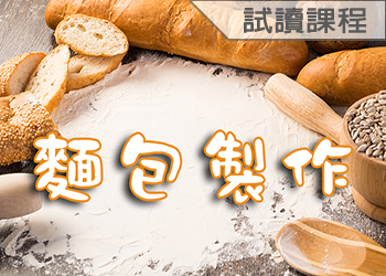 麵包製作(110-3收費學分班-試讀)