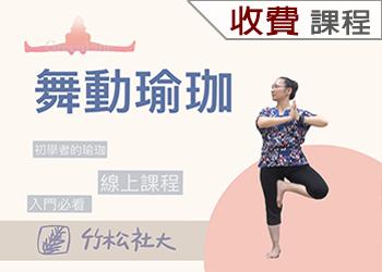 舞動瑜珈(110-3收費學分班)