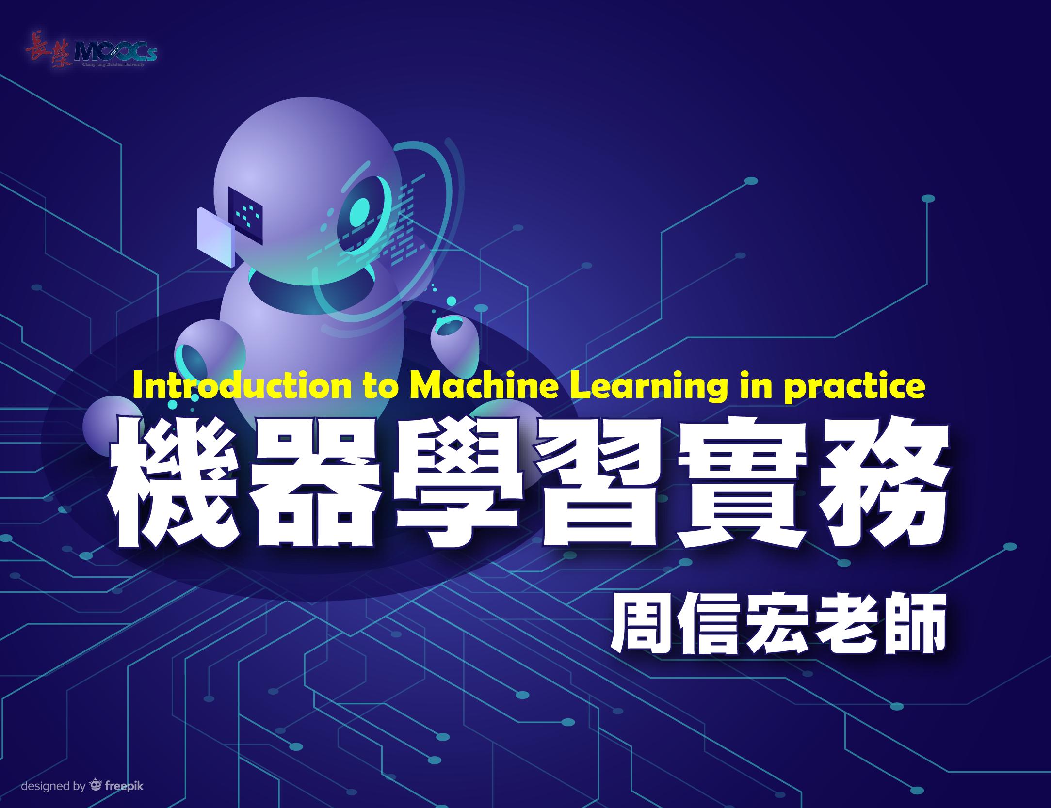 機器學習實務(2021秋季班)