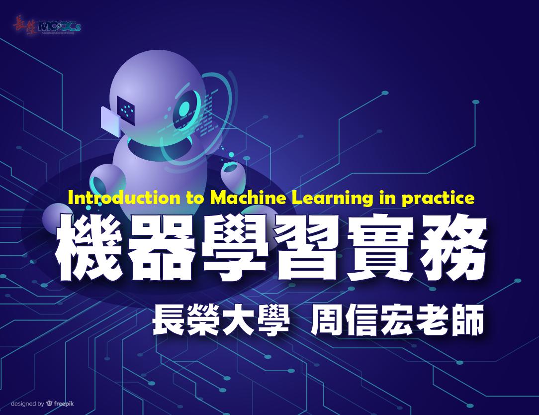 機器學習實務(2020秋季班)