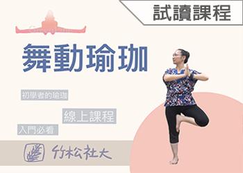 舞動瑜珈(110-3收費學分班-試讀)