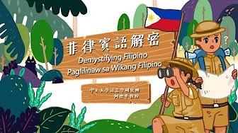 菲律賓語解密 Paglilinaw sa Wikang Filipino(2021秋季班)