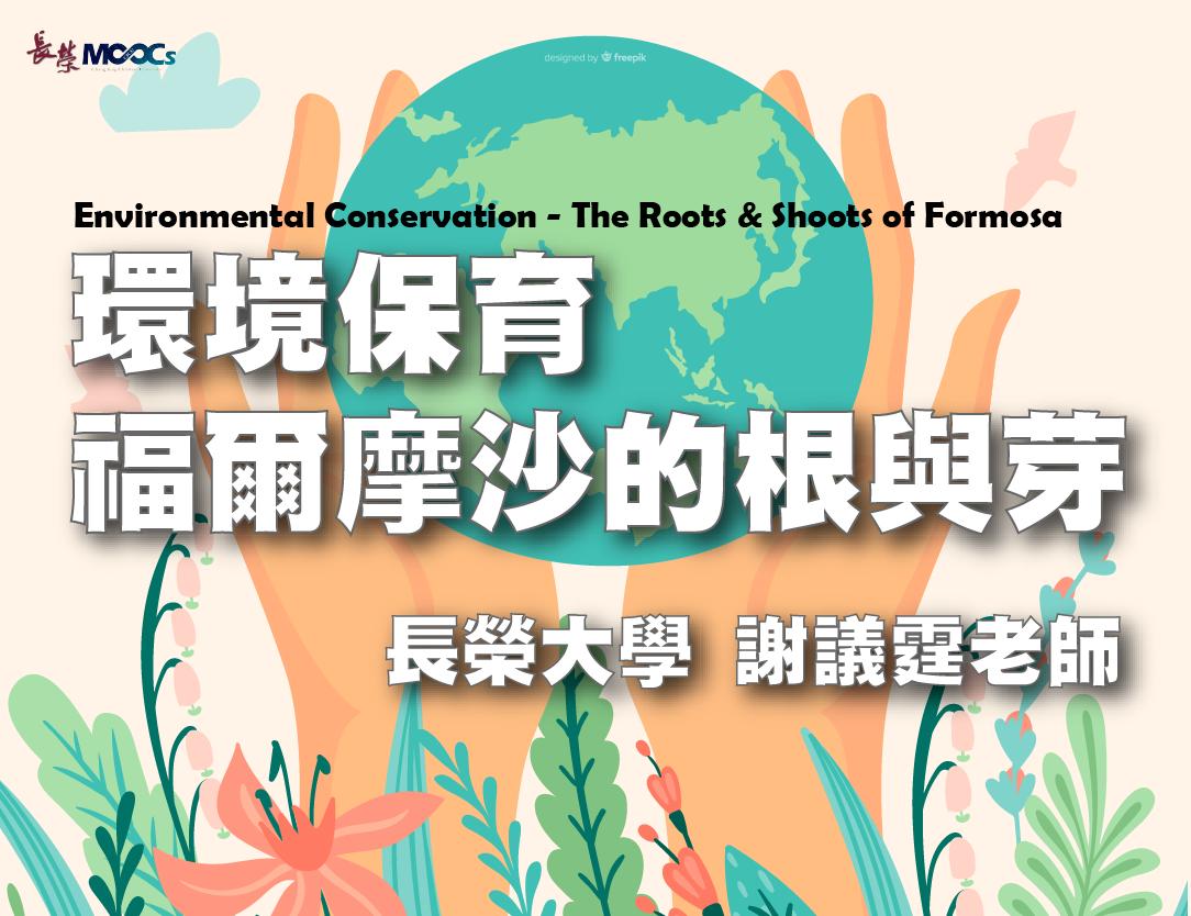 環境保育-福爾摩沙的根與芽(2020秋季班)