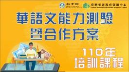 華語文能力測驗暨合作方案