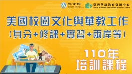 美國校園文化與華教工作(身分+修課+實習+兩岸等)