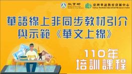 華語線上非同步教材引介與示範《華文上線》