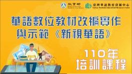 華語數位教材改編實作與示範《新視華語》