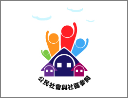 公民社會與社區參與