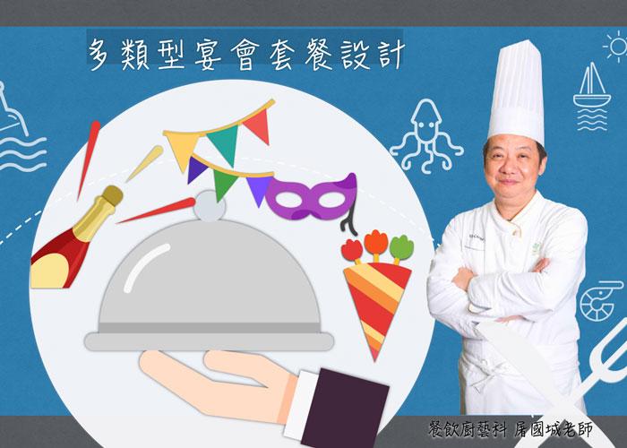 多類型宴會套餐設計(收費課程)