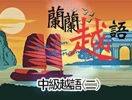 中級越語(二)(2021秋季班)