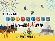 初級印尼語(一)(2021秋季班)