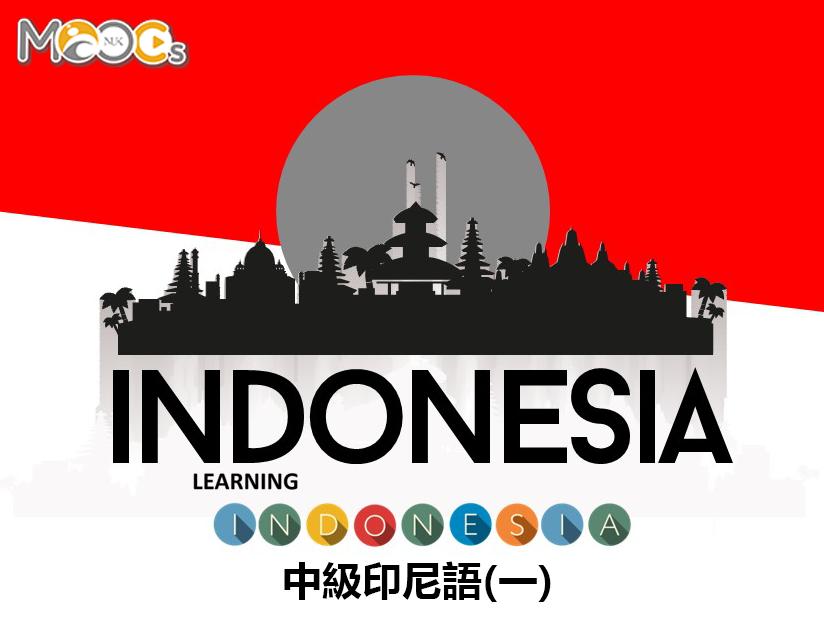 中級印尼語(一)(2021秋季班)
