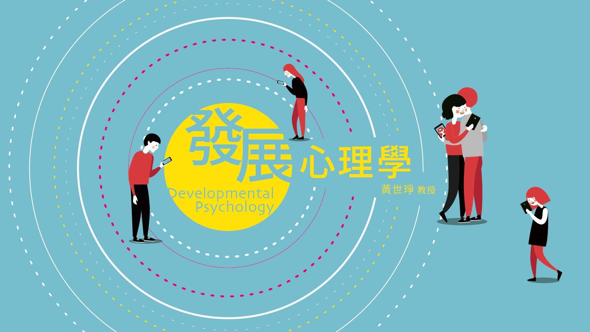 發展心理學(2021秋季班):Developmental Psychology (2021)