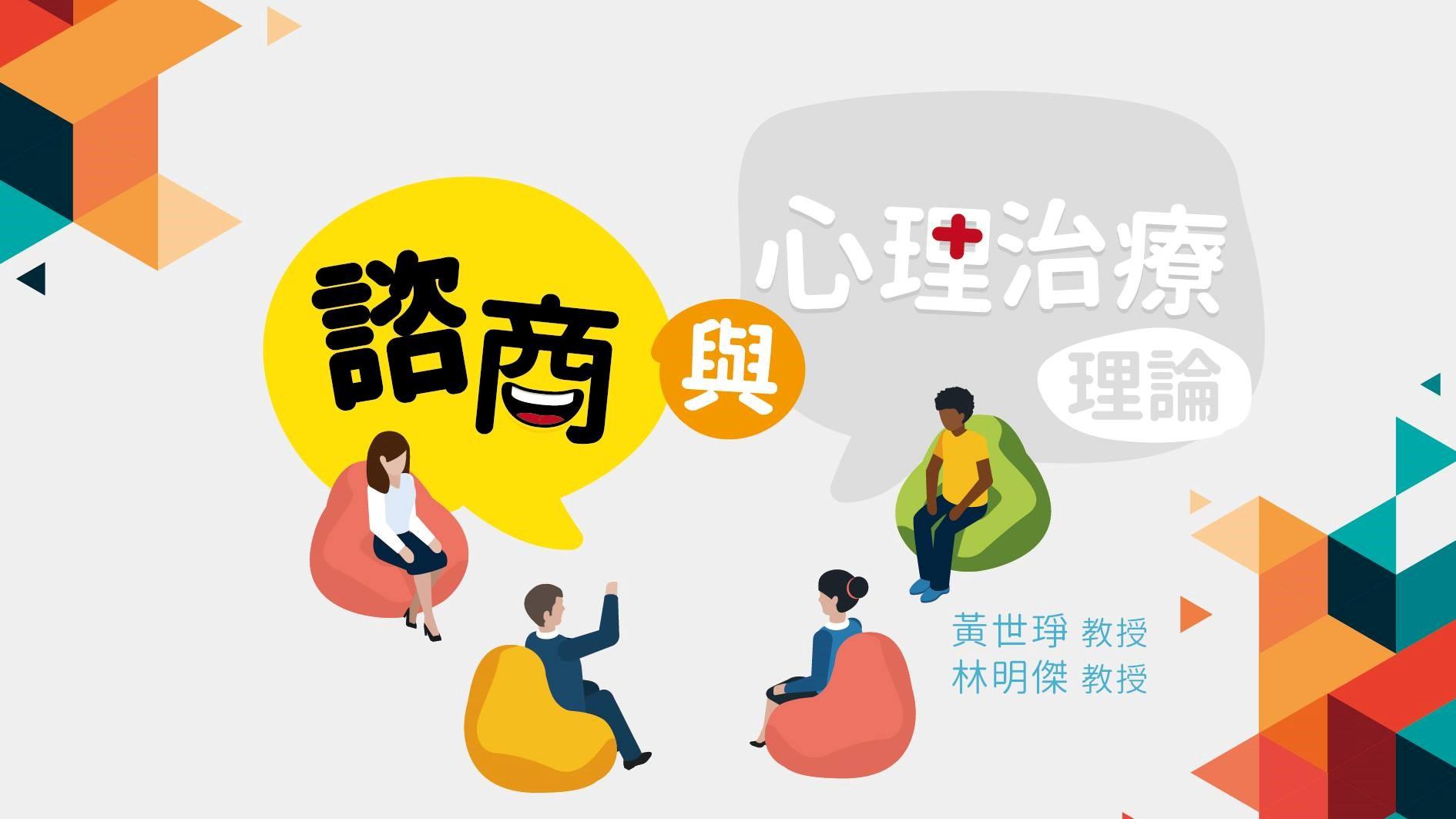 諮商與心理治療理論(2021秋季班):Theories in Counseling and Psychotherapy (2021)
