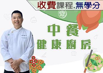 中餐健康廚房(收費課程)