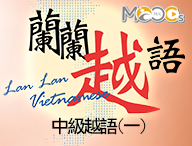 中級越語(一)(2020秋季班)