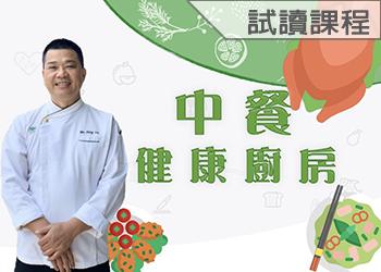 中餐健康廚房(收費課程-試讀)